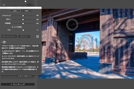 Screenshot Blending Option Photomatix Pro 6