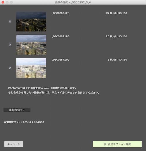 Screenshot Loading Photos Photomatix Pro 6
